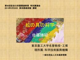 絵の具の科学 - 佐藤勝昭研究室