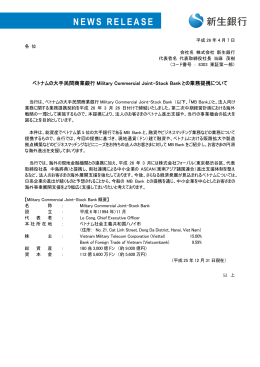ベトナムの大手民間商業銀行 Military Commercial Joint