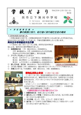 12月 - 呉市
