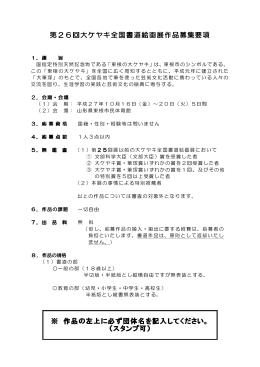 第26回大ケヤキ全国書道絵画展作品募集要項 大ケヤキ全国