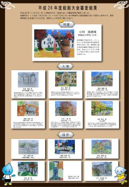 平成 26 年度絵画大会審査結果
