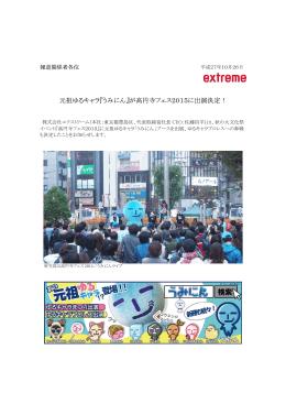『うみにん』高円寺フェス2015ゆるキャラまつりに参加します。(PDF:410KB)