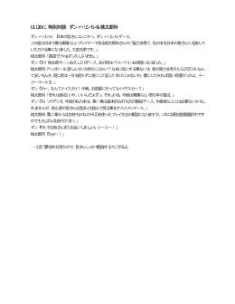 はじめに:特別対談 ダン・ハリントン&桃太郎侍