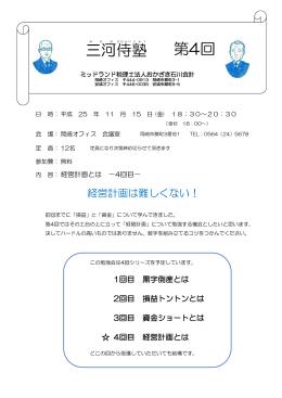 三河 侍 塾 第4回 - ミッドランド税理士法人
