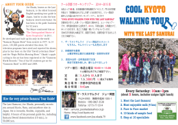Every Saturday: 10am~3pm - Cool Kyoto Walking Tour