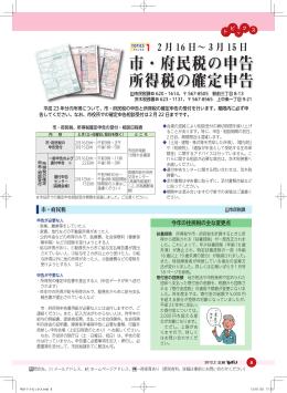 市・府民税の申告 所得税の確定申告