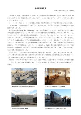 調査報告書 - 東京大学大学院 総合文化研究科 地域文化研究専攻