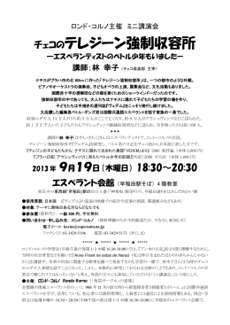 PDFファイル - 日本エスペラント学会
