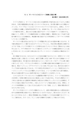 W. G. ゼーバルトにみるイメージ認識と想起の閾 鈴木賢子(東京芸術大学