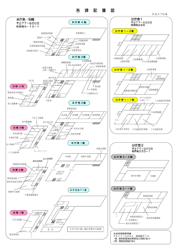 各 課 配 置 図