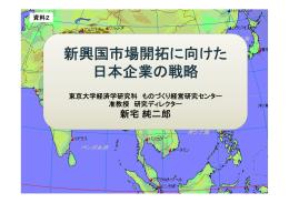 新興国市場開拓に向けた 日本企業の戦略