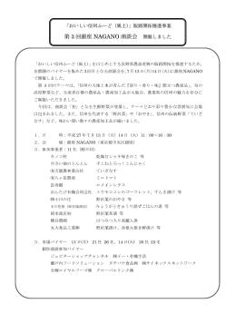 第 3 回銀座 銀座 NAGANO NAGANO 商談会