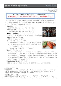日本の元祖クラフトビール「サンクトガーレン」の販売開始について