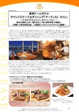 東京ドームホテル サウンドステージ&ダイニング「アーティスト カフェ」