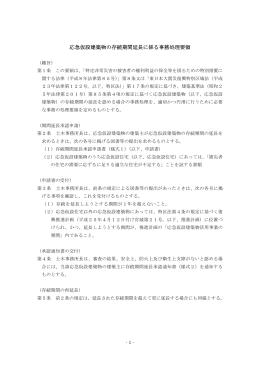 「応急仮設建築物の存続期間延長に係る事務処理要領」 [PDFファイル