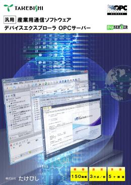 デバイスエクスプローラ OPCサーバー パンフレット