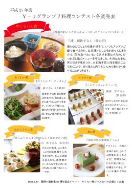 Y-1グランプリ料理コ