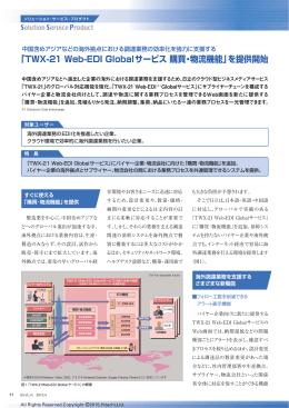 「TWX-21 Web-EDI Globalサービス 購買・物流機能」を