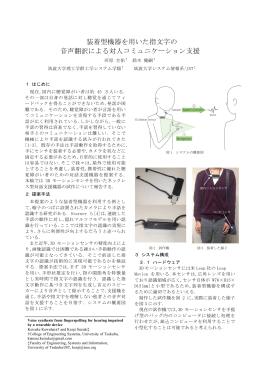 装着型機器を用いた指文字の 音声翻訳による対人コミュニケーション支援
