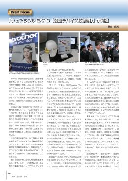 ウェアラブル EXPO(装着デバイス技術展