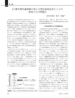 C1微生物代謝経路の省エネ型炭素固定系としての 利用とその問題点