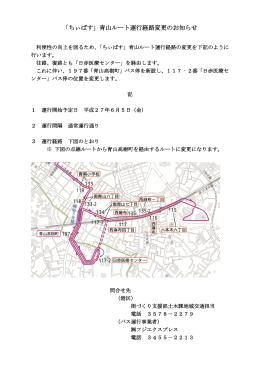 「ちぃばす」青山ルート運行経路変更のお知らせ