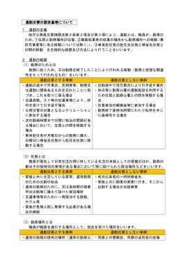通勤災害の認定基準について(PDF:94KB)