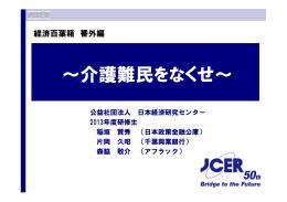 ~介護難民をなくせ~ - 日本経済研究センター