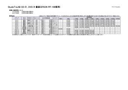 StudioT`sLAB CD-R , DVD-R 量産(EPSON PP