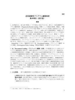 成果連動型プログラム融資制度 基本理念(改訂版)