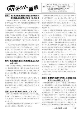 国会1 衆・参法務委員会で谷垣法相が婚外子 差別撤廃の法案提出