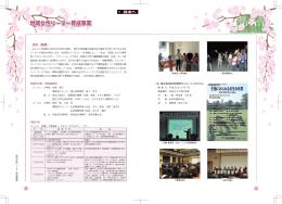 4.地域女性リーダー育成事業