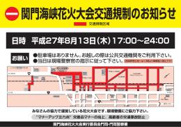 関門海峡花火大会交通規制のお知らせ