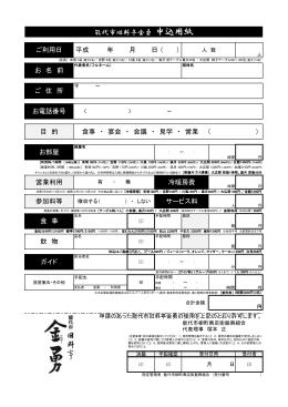 許可申請書.xlsx