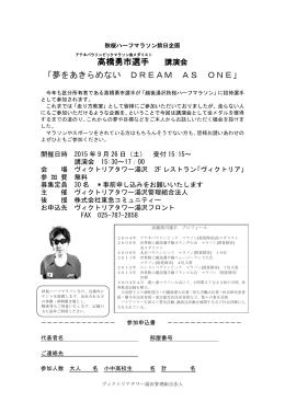 高橋勇市選手 - ヴィクトリアタワー湯沢