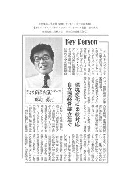 日刊建設工業新聞(2014 年 10 月 1 日付 3 面掲載) 【オリエンタル