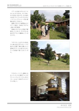 北米フランク・ロイド・ライト建築ツアーレポート
