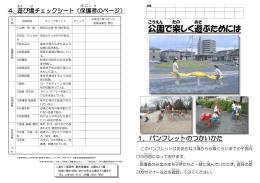 「公園で楽しく遊ぶためには」【A3両面印刷2つ折用】(PDF