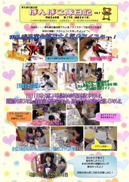 今回は・・・東札幌児童会館で大人気!ツイスターで遊ぶ子ども達& 科学