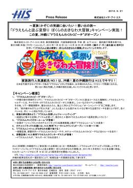 「ドラえもんと遊ぶ夏祭り ぼくらのおきなわ大冒険」キャンペーン実施!
