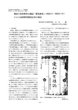 戦前の府県教育会雑誌 『愛知教育』 (明治20~昭和2ー年) にみろ地理