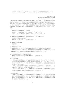 マルカサービス株式会社及びマナレイジャパン株式会社に対する買取