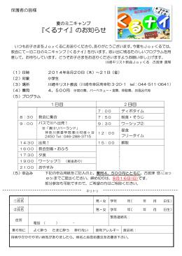 くるナイ2015申込書