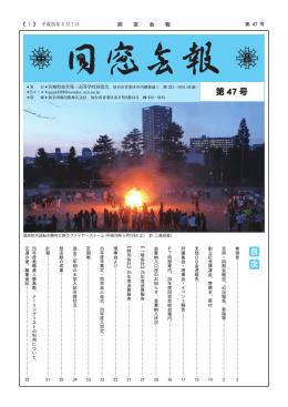 第 47 号 - 仙台二高同窓会公式サイト