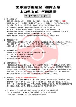 2015年冬合宿書類 - 国際空手道連盟 極真会館 支部ポータルサイト