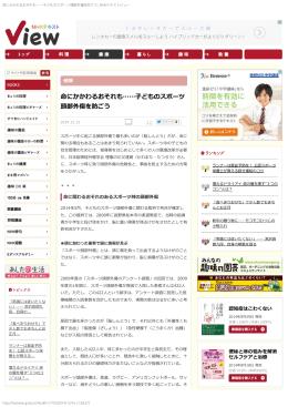 命にかかわるおそれも……子どものスポーツ頭部外傷を防ごう | NHK