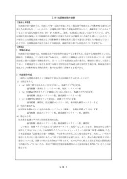 09 5.10 杭頭接合筋の設計 [PDFファイル/297KB]