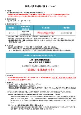 (頭部CTは対象外です) - 富士通健康保険組合ホームページ 認証