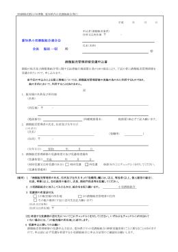 愛知県小売酒販組合連合会 会長 服部 一昭 殿 酒類販売管理研修受講