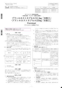 プランルカストカプセル112.5  「日医工」 *プランルカストカプセル225